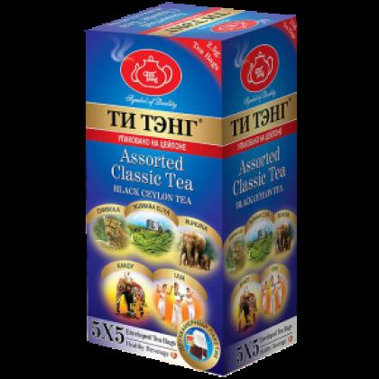 """Чай черный """"Ти Тэнг Ассорти классическое"""" 5 видов по 5 пак. по 2,5 гр."""